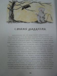 фото страниц Волшебный двурог (суперкомплект из 2 книг) #10