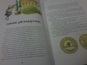 фото страниц Волшебный двурог (суперкомплект из 2 книг) #8