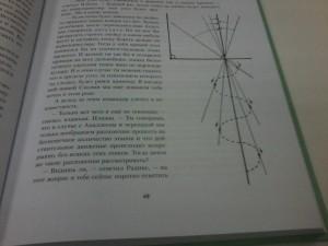 фото страниц Волшебный двурог (суперкомплект из 2 книг) #11
