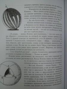 фото страниц Волшебный двурог (суперкомплект из 2 книг) #9