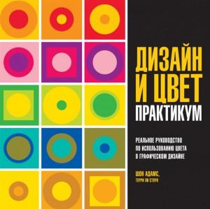 Книга Дизайн и цвет. Практикум