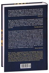 фото страниц История Англии. Основание. От самых начал до эпохи Тюдоров #2