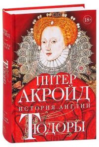 Книга История Англии. Тюдоры: От Генриха 8-го до Елизаветы 1-й