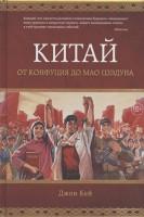 Книга Китай. От Конфуция до Мао Цзэдуна