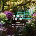 Книга Клод Моне. Идеи импрессионизма для повседневной жизни