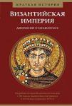 Книга Краткая история. Византийская империя
