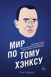 Книга Мир по Тому Хэнксу: Жизненное кредо, благие намерения и добрые дела самого клевого парня Америки