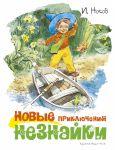Книга Новые приключения Незнайки