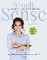 Книга Скандинавская диета. Scandi Sense