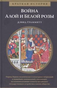 Книга Война Алой и Белой розы