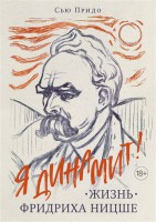 Книга Жизнь Фридриха Ницше