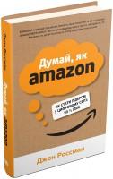 Книга Думай, як Amazon