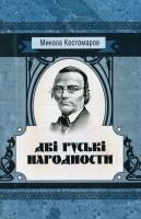 Книга Дві руські народності