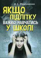 Книга Якщо підлітку важко навчатись у школі. Практична психологія