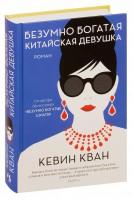 Книга Безумно богатая китайская девушка