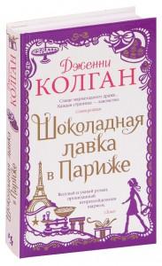 Книга Шоколадная лавка в Париже