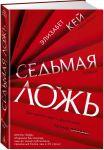 Книга Седьмая ложь