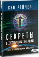 Книга Секреты бесконечной энергии