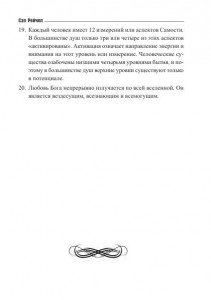 фото страниц Секреты бесконечной энергии #10