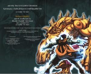 фото страниц World of Warcraft. Книга 4 #9