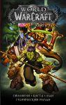 Книга World of Warcraft. Книга 4