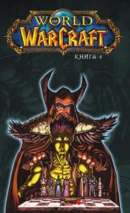фото страниц World of Warcraft. Книга 4 #6