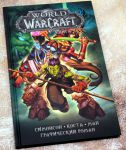 фото страниц World of Warcraft. Книга 4 #2