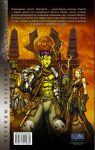 фото страниц World of Warcraft. Книга 4 #3