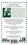 фото страниц Грязь кладбищенская #2
