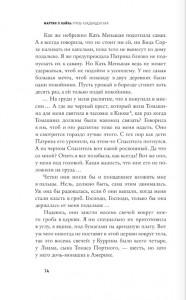 фото страниц Грязь кладбищенская #13