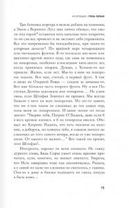 фото страниц Грязь кладбищенская #14