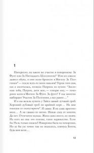 фото страниц Грязь кладбищенская #12
