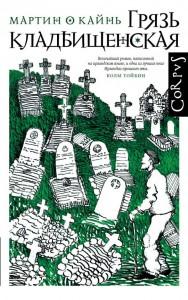Книга Грязь кладбищенская
