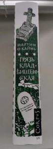фото страниц Грязь кладбищенская #3