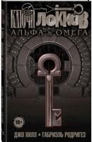 Книга Ключи Локков. Том 6. Альфа и Омега