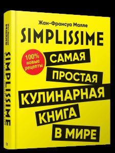 Книга Simplissime. Самая простая кулинарная книга в мире: 100% новые рецепты