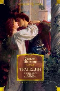 Книга Трагедии