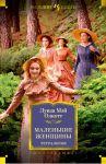 Книга Маленькие женщины. Тетралогия
