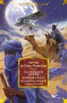 Книга Маленький принц. Ночной полет. Планета людей и другие истории