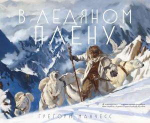 Книга В ледяном плену