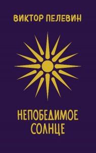 Книга Непобедимое солнце. Подарочное издание
