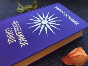 фото страниц Непобедимое солнце. Подарочное издание #6