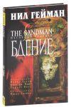 Книга The Sandman. Песочный человек. Книга 10. Бдение