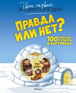 Книга Правда или нет? 100 вопросов и ответов в картинках