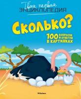 Книга Сколько? 100 вопросов и ответов в картинках