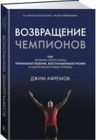Книга Возвращение чемпионов