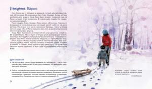 фото страниц Астрид Линдгрен. Детство без книг - это не детство #8