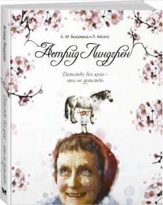 Книга Астрид Линдгрен. Детство без книг - это не детство