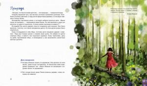 фото страниц Астрид Линдгрен. Детство без книг - это не детство #4