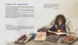 фото страниц Астрид Линдгрен. Детство без книг - это не детство #6